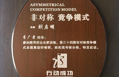 非对称竞争模式资质证书
