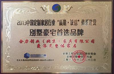 中国定制家居行业首选品牌证书